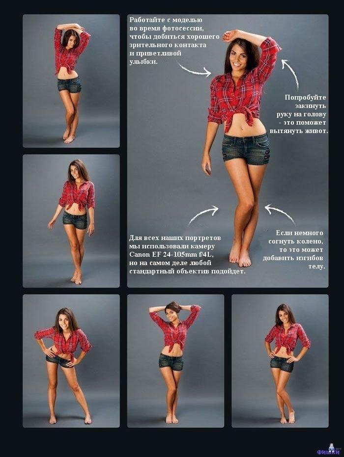 Как сделать красивое фото позы - Psychology56.Ru